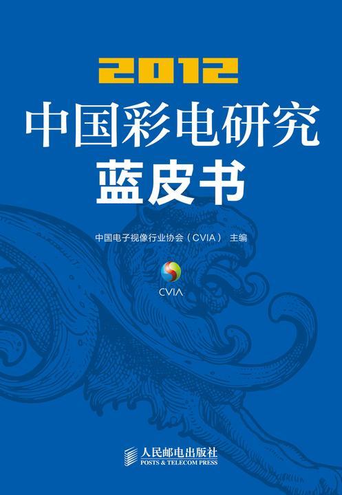 2012中国彩电研究蓝皮书