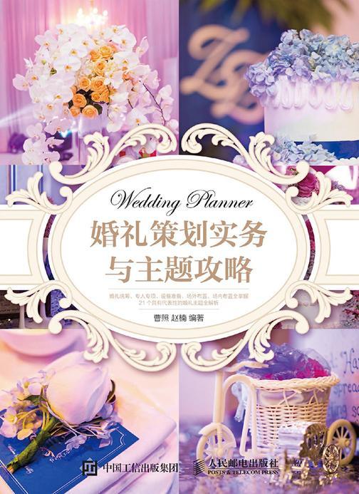 婚礼策划实务与主题攻略
