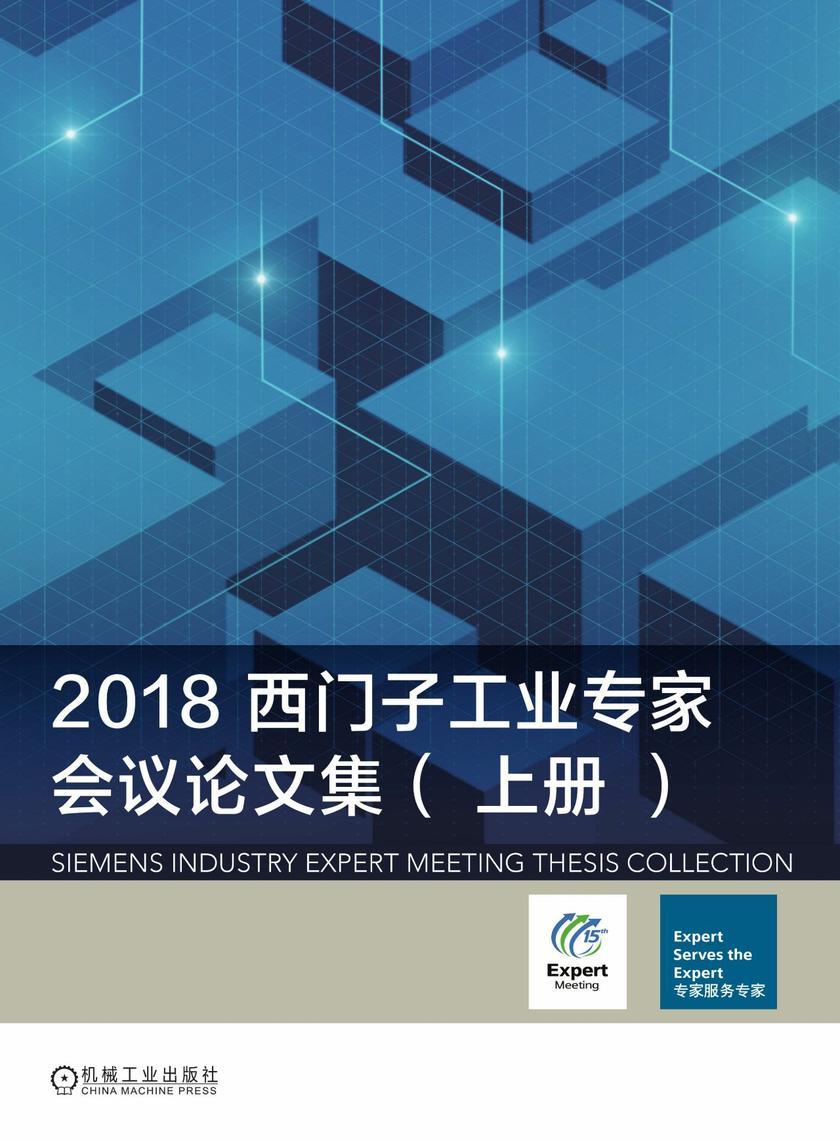 2018西门子工业专家会议论文集(上)