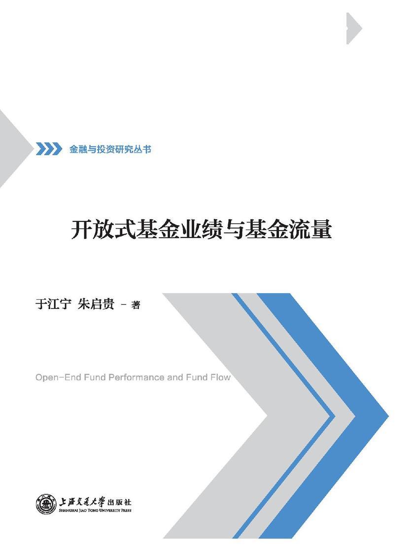 开放式基金业绩与基金流量