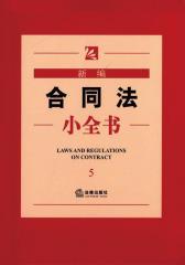 新编合同法小全书