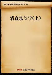 清宣宗旻宁(上)