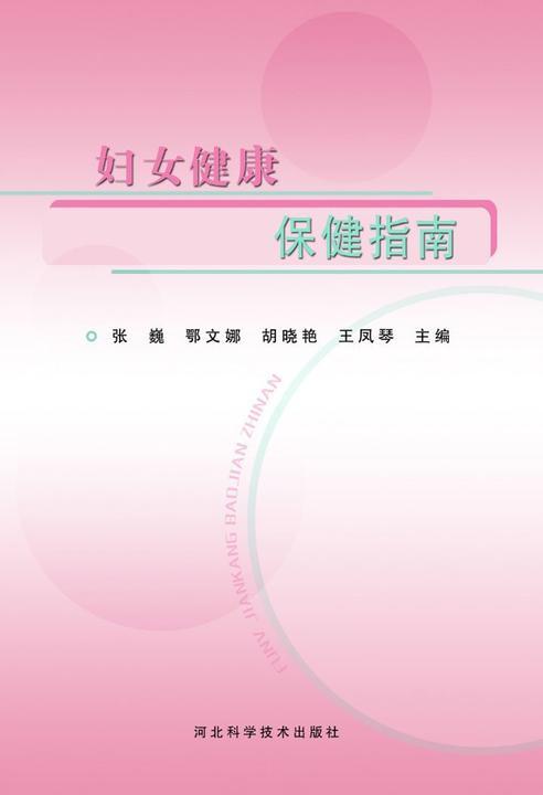 妇女健康保健指南