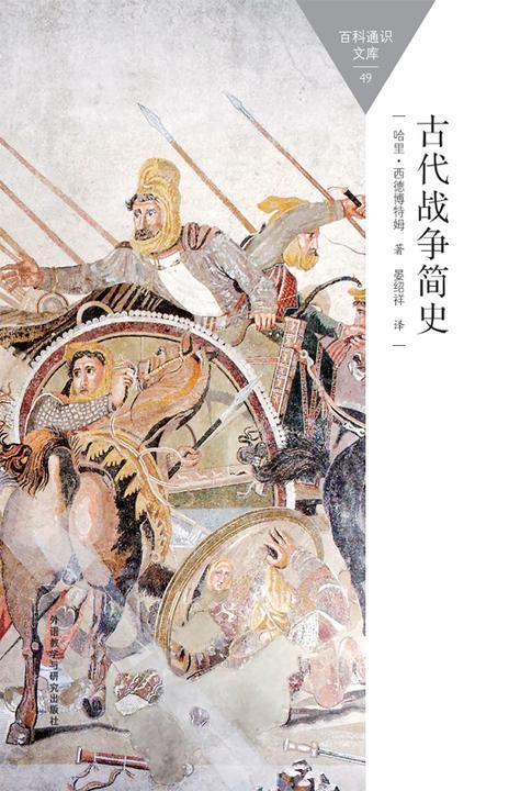 古代战争简史