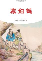 中国民间故事连环画·寡妇链