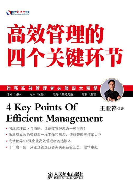 高效管理的四个关键环节