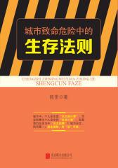生存法则系列从书:城市致命危险中的生存法则