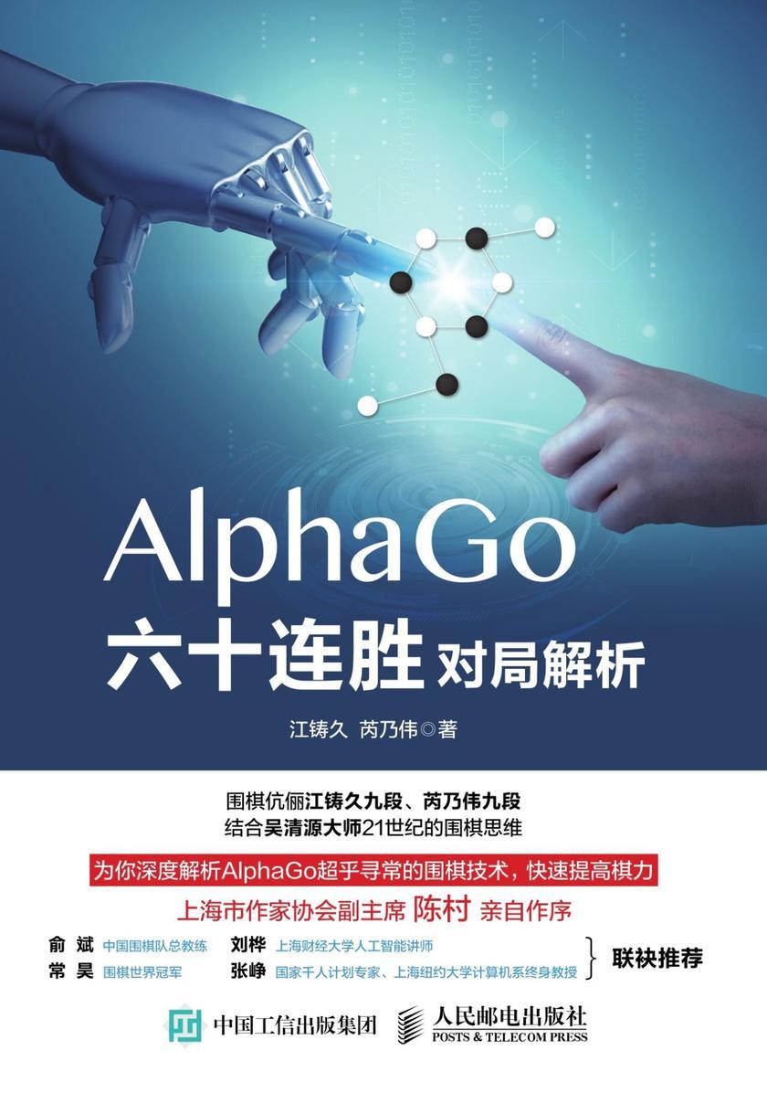 AlphaGo六十连胜对局解析