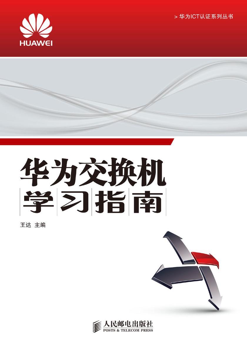华为交换机学习指南(仅适用PC阅读)