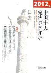 2012年中国十大宪法事例评析