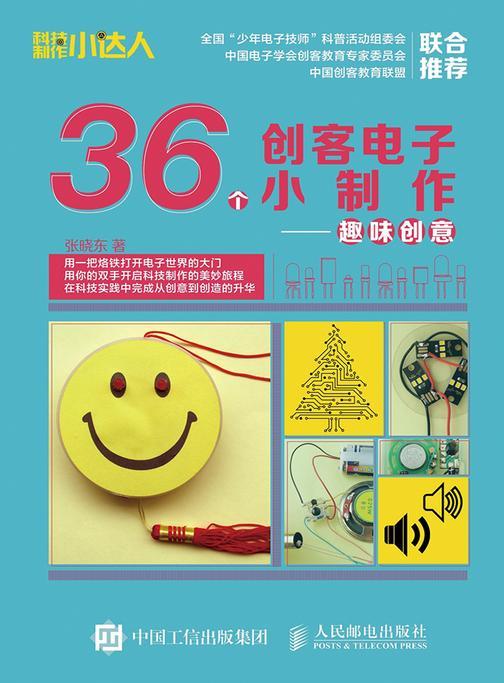 36个创客电子小制作 趣味创意