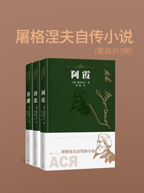 屠格涅夫自传小说(套装共3册)