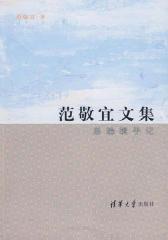 范敬宜文集:总编辑手记