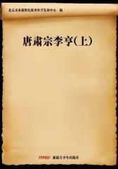 唐肃宗李亨(上)