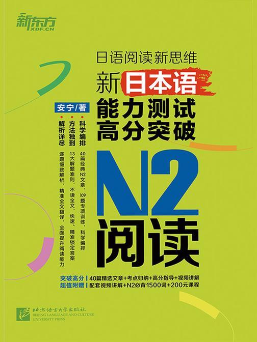 新日本语能力测试高分突破:N2阅读