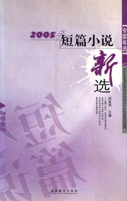 2005年短篇小说新选