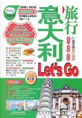 亲历者旅行指南:意大利旅行Let'sGo(第三版)(畅销版)
