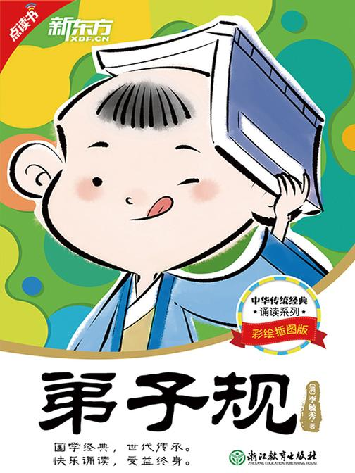 中华传统经典诵读:弟子规