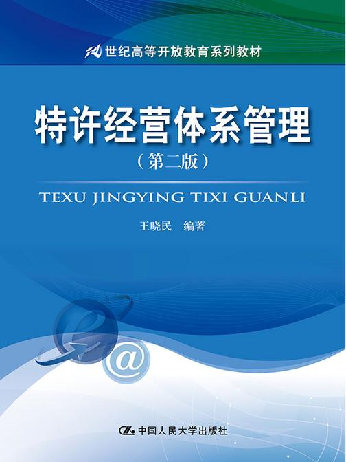 特许经营体系管理(第二版)(21世纪高等开放教育系列教材)
