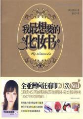 我 想要的化妆书(连续45周蝉联畅销榜NO1,韩国平民美妆新贵 简单的化妆特讲!)(试读本)