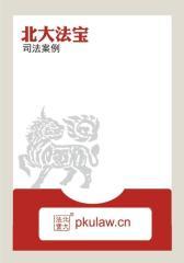 农银财务有限公司与广东三星企业(集团)公司车桥股份有限公司担保合同纠纷案