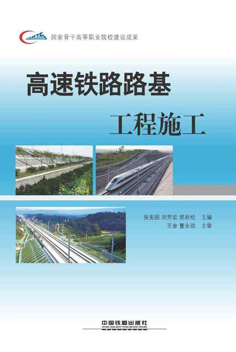 高速铁路路基工程施工