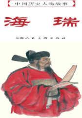 中国历史人物故事连环画海瑞