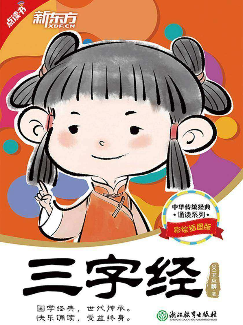 中华传统经典诵读:三字经