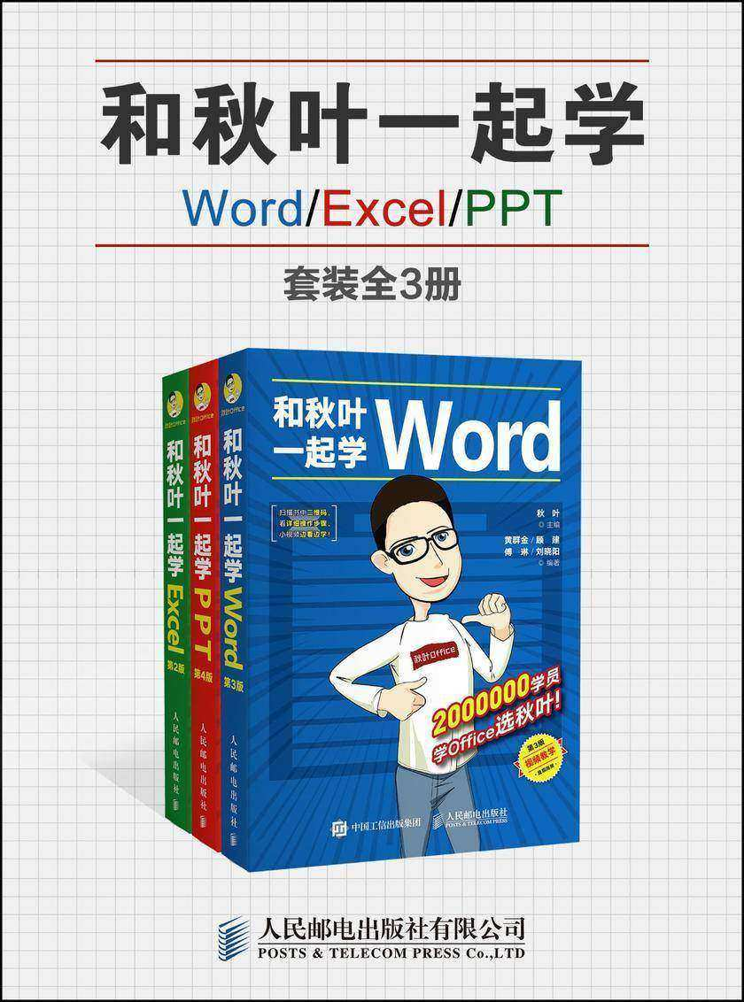 和秋叶一起学Word/Excel/PPT(套装全3册)