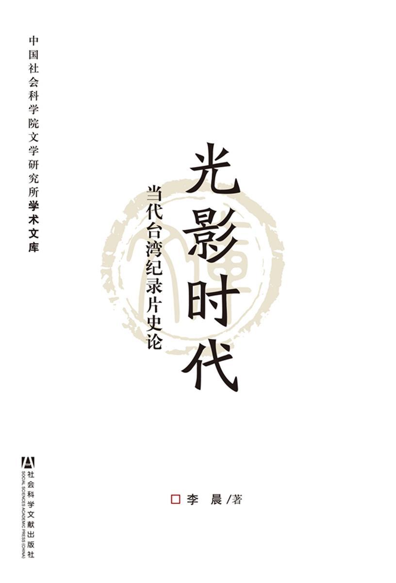 光影时代:当代台湾纪录片史论