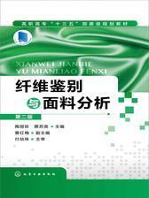 纤维鉴别与面料分析第二版