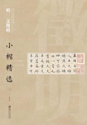 中国古代书家小楷精选明文徵明(二)卢鸿草堂十志四山五十咏