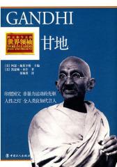甘 地(试读本)