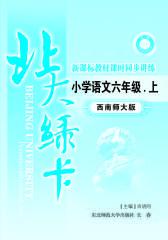 北大绿卡.西南师大版.小学语文六年级(上)(仅适用PC阅读)