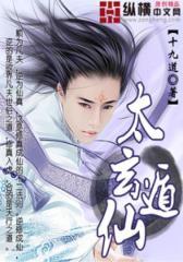 太玄遁仙(4)