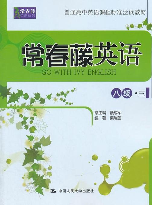 常春藤英语 八级·三(常春藤英语系列)