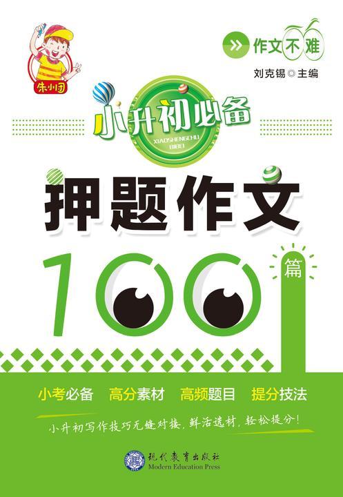 小升初·押题作文100篇