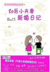 80后小夫妻新婚日记(试读本)