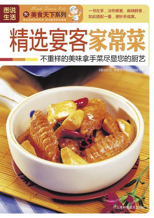 精选宴客家常菜(仅适用PC阅读)