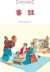 中国历史人物故事连环画鲁班