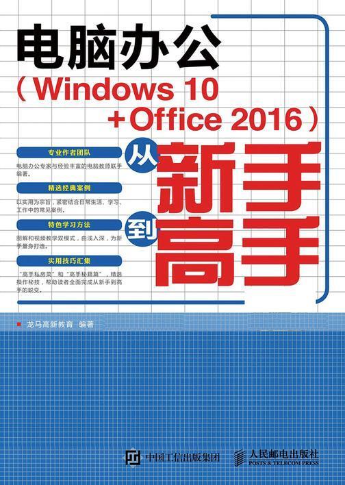 电脑办公 Windows 10  Office 2016 从新手到高手