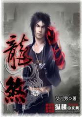 龙煞(3)