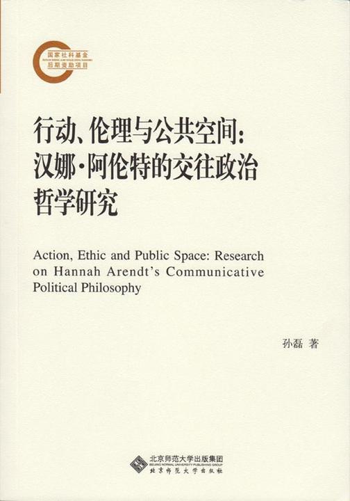 行动、伦理与公共空间