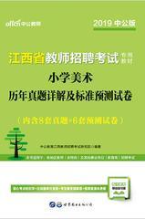 中公2019江西省教师招聘考试专用教材小学美术历年真题详解及标准预测试卷