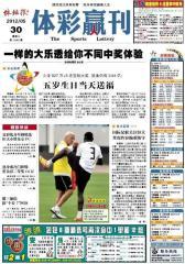 体彩赢刊 周刊 2012年第62期(电子杂志)(仅适用PC阅读)