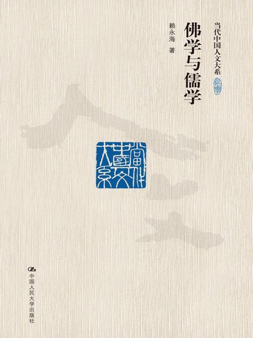 佛学与儒学(修订版)