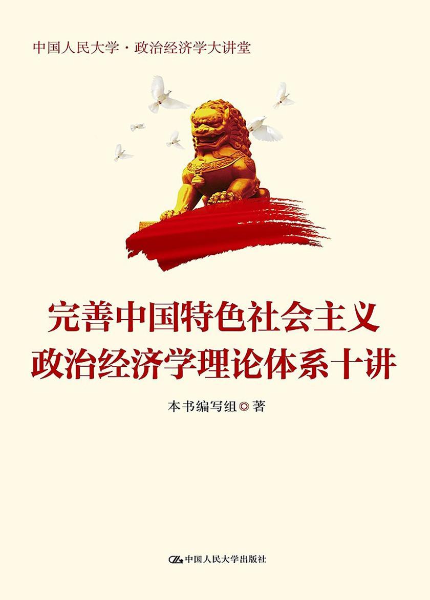 完善中国特色社会主义政治经济学理论体系十讲(中国人民大学·政治经济学大讲堂)