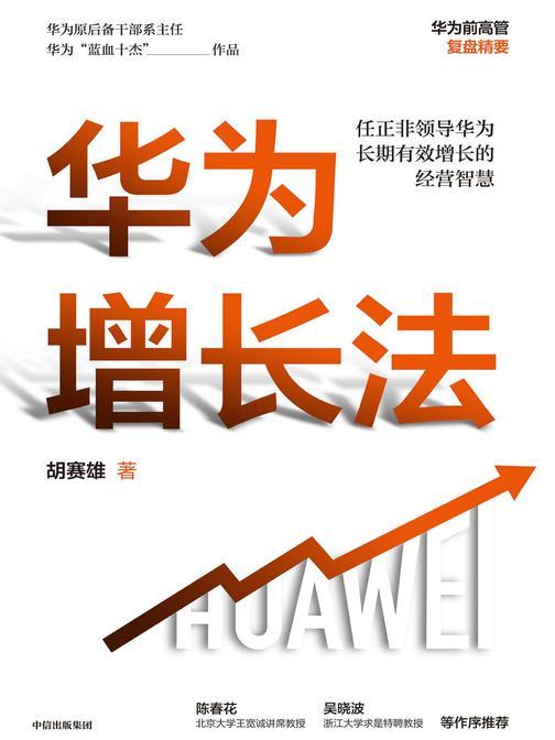 华为增长法