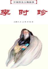 中国历史人物故事连环画李时珍
