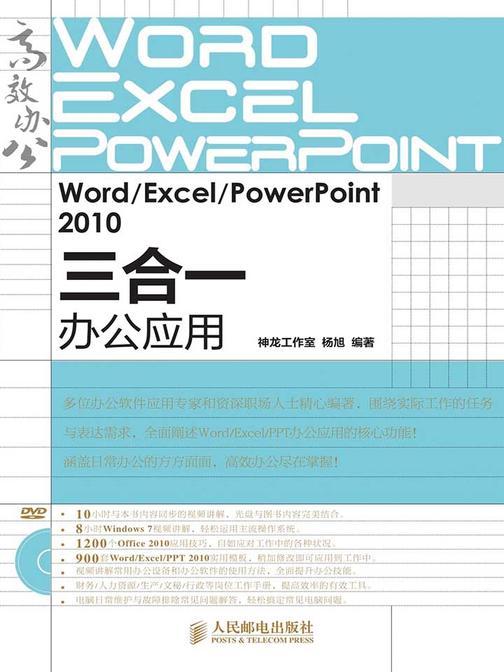 WordExcelPowerPoint 2010三合一办公应用(*办公系列)